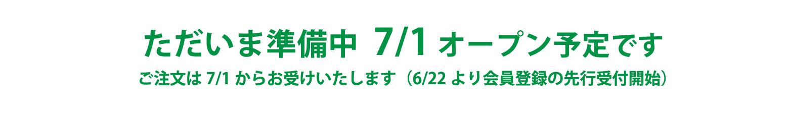 ただいま準備中 7/1オープン予定です。 ご注文は7/1からお受けいたします。(会員登録はすでに受け付けております)